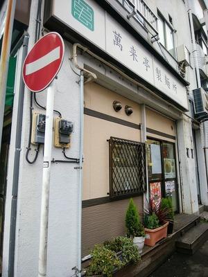 萬来亭製麺所@横浜市中区山下町
