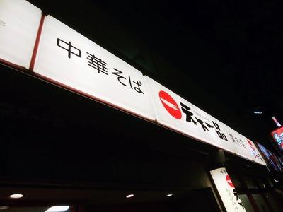 天下一品関内店@横浜市中区尾上町