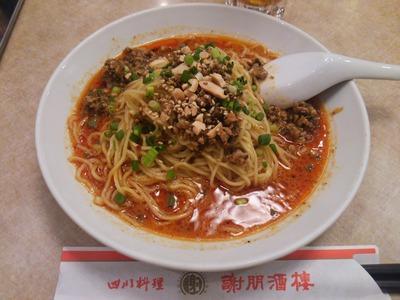 汁なし担々麺(1,050円)