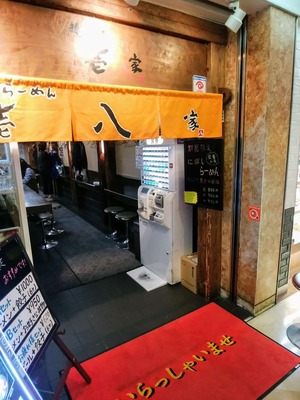 壱八家スカイビル店@横浜市西区高島