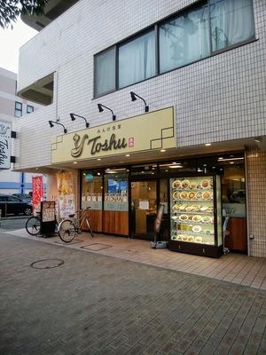 レンゲ食堂Toshu辻堂店@藤沢市辻堂新町