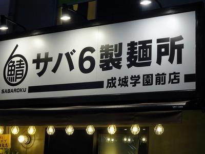 サバ6製麺所成城学園前店@世田谷区成城