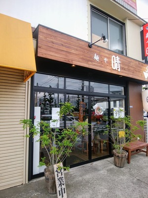 麺や晴@平塚市老松町