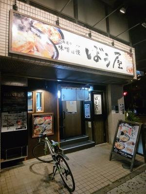 ぼう屋@平塚市浅間町