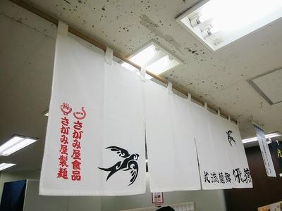 我流麺舞飛燕@札幌市豊平区中の島