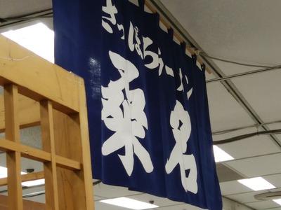 桑名@そごう横浜店