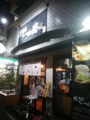 鷹の爪新宿店