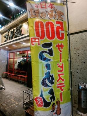 ゴル麺横浜本店@横浜市西区南幸