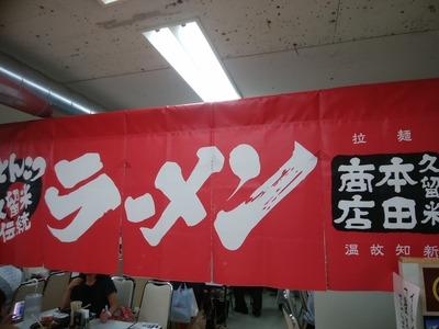 本田商店@福岡店