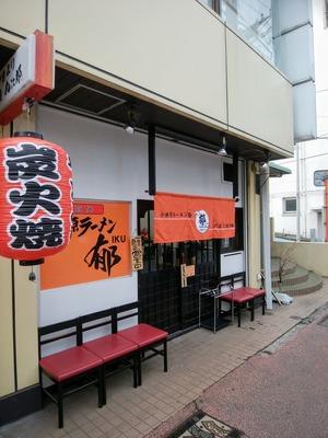 郁小田原店