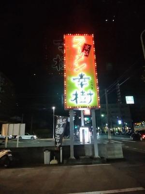 ラーメン幸樹@藤沢市湘南台