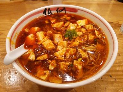 麻辣麻婆麺