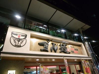 ゴル麺横浜本店@平沼橋(横浜市西区岡野)
