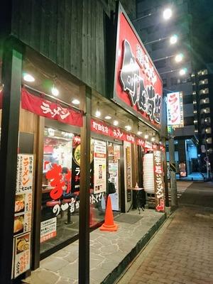 町田商店 横浜店@横浜