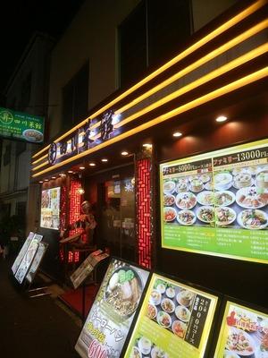 日昇四川菜館