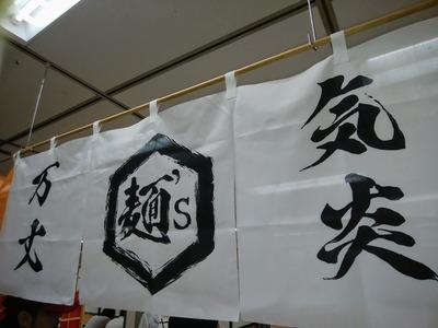 麺's 気炎万丈@北海道札幌市中央区南6条西