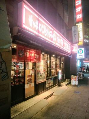 味の時計台横浜関内店@横浜市中区常盤町