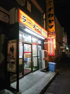 壱六家 大船店@大船(鎌倉市大船)