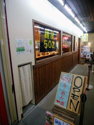 麺屋502@鎌倉市大船