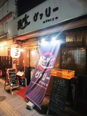 麺喰ヴァリー@藤沢市辻堂