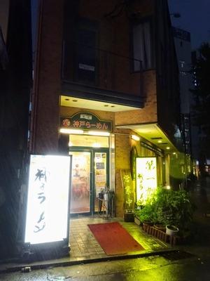 神戸ラーメン第一旭神戸本店@神戸市中央区多聞通