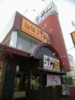 汁力@平塚市桜ヶ丘