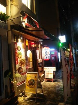 麺屋7.5Hz新橋店