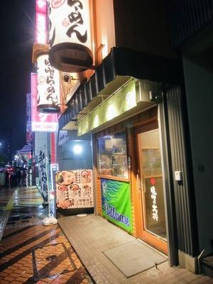 味噌の大将@平塚市紅谷町