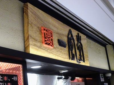 博多一風堂横浜ポルタ店@横浜市西区高島