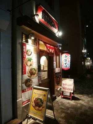 麺屋7.5Hz新橋店@虎ノ門