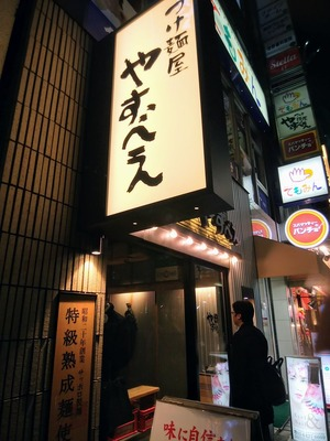 やすべえ渋谷店@渋谷区渋谷