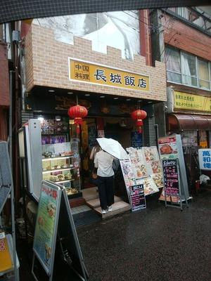 長城飯店@横浜中華街