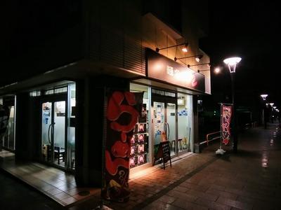 52@高座渋谷