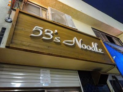 53's noodle@藤沢市湘南台