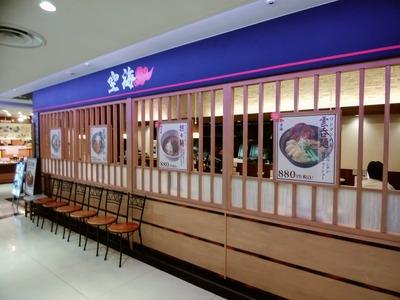 麺屋空海大船ルミネウィング店