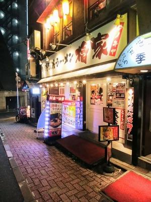 檜家@渋谷区渋谷