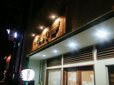 麺屋BISQ@茅ヶ崎市東海岸北