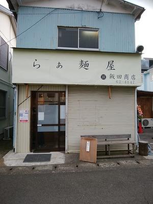 飯田商店@湯河原