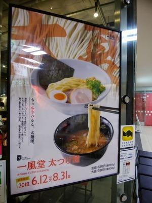 博多一風堂みなとみらい東急スクエア店@横浜市西区みなとみらい