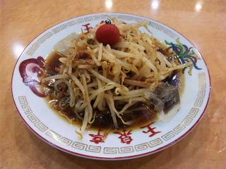 冷麺(辛口)