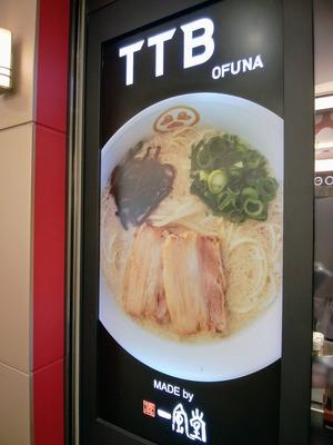 TOKYO豚骨BASE大船店@鎌倉市大船