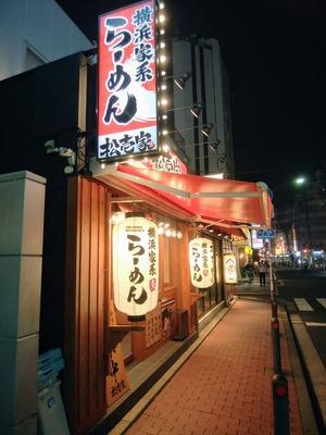 松壱家横浜店@横浜