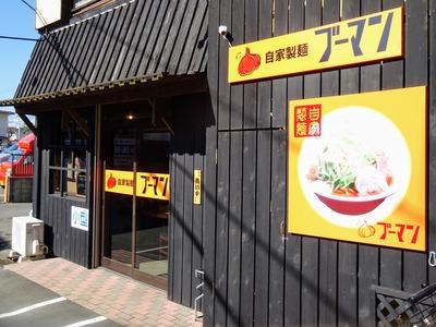 自家製麺ブーマン@辻堂(茅ヶ崎市松浪)