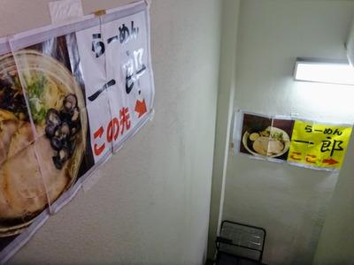 らーめん一郎@銀座(東京都中央区銀座)