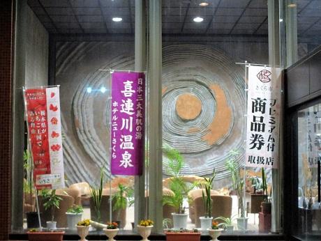 20200214 喜連川ニューさくら ①
