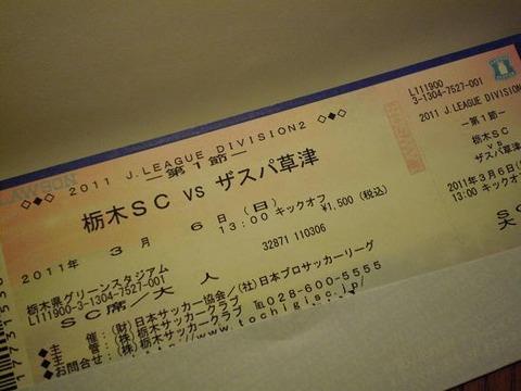 サッカーチケット①