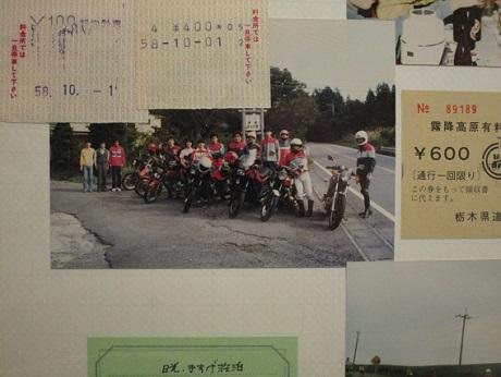 20190221 バイクの鉄人 ③