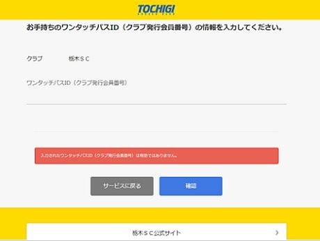 20210219 栃木SC HP ①