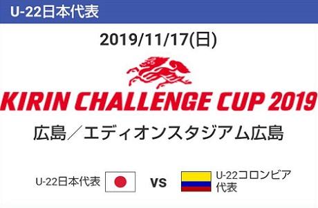 20191114 U-22 キリンチャレンジ ①