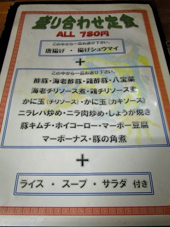 20181104 麺麺亭 ⑦